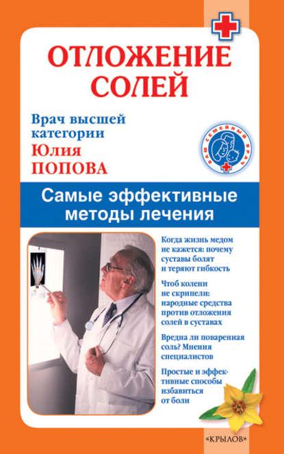 Купить Отложение солей. Самые эффективные методы лечения по цене 185, смотреть фото