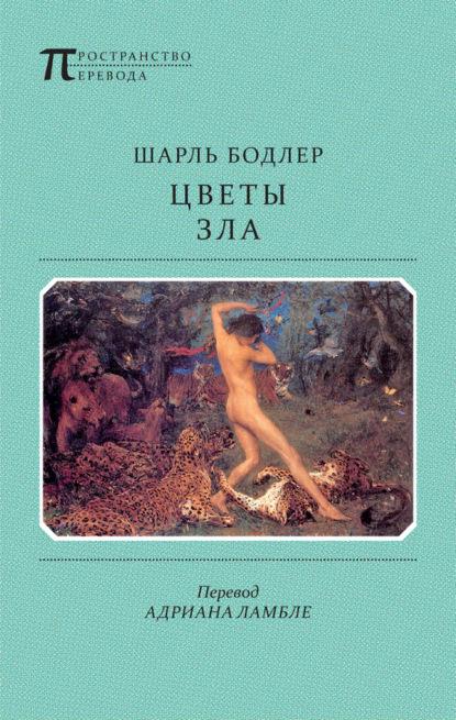Купить Цветы Зла (сборник) по цене 800, смотреть фото