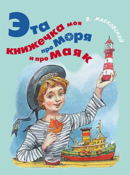 Электронная книга Эта книжечка моя про моря и про маяк