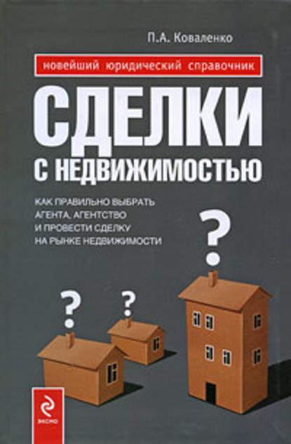 Купить Сделки с недвижимостью. Как правильно выбрать агента, агентство и провести сделку на рынке недвижимости по цене 431, смотреть фото