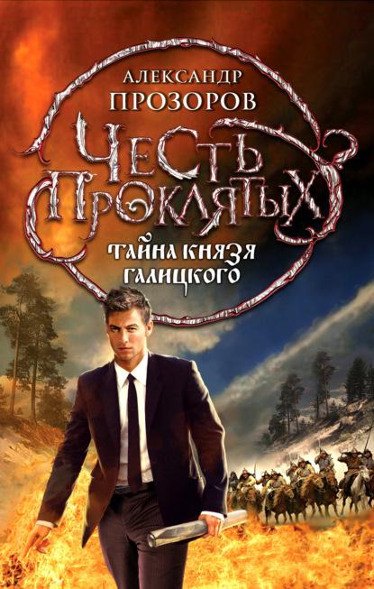 Купить Тайна князя Галицкого по цене 733, смотреть фото