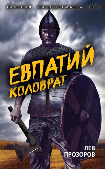 Электронная книга Евпатий Коловрат. Легендарный воевода
