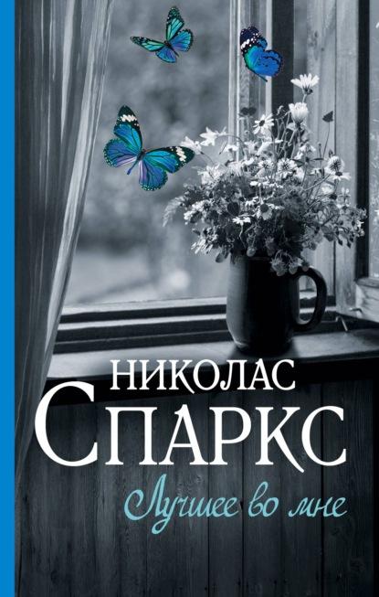 Электронная книга Лучшее во мне