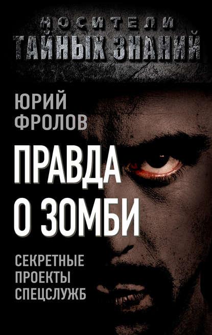Купить Правда о зомби. Секретные проекты спецслужб по цене 308, смотреть фото