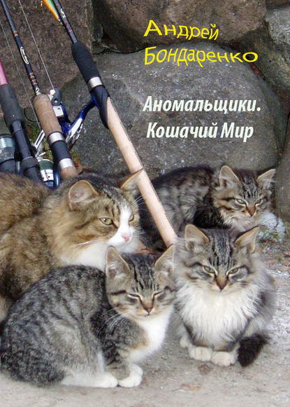 Купить Кошачий Мир по цене 210, смотреть фото