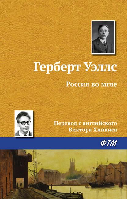Электронная книга Россия во мгле