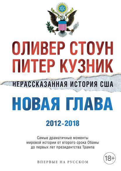 Электронная книга Нерассказанная история США. Новая глава 2012–2018