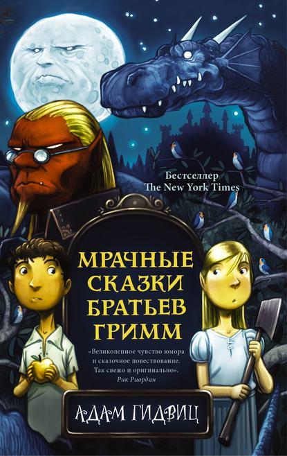 Электронная книга Мрачные сказки братьев Гримм
