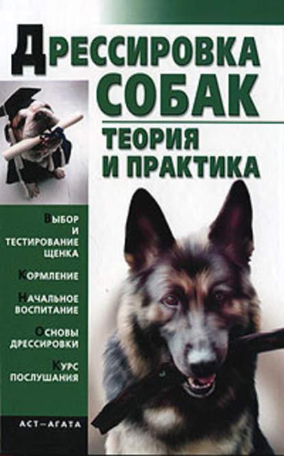Купить Дрессировка собак. Теория и практика по цене 561, смотреть фото