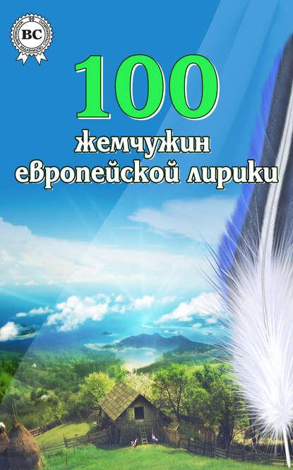 Купить 100 жемчужин европейской лирики по цене 240, смотреть фото
