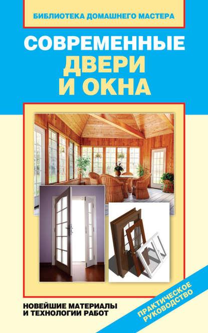 Купить Современные двери и окна. Новейшие материалы и технологии работ по цене 179, смотреть фото