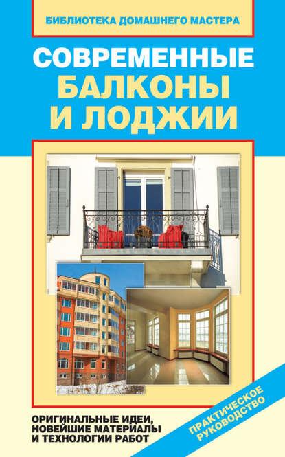 Купить Современные балконы и лоджии. Оригинальные идеи, новейшие материалы и технологии работ по цене 179, смотреть фото