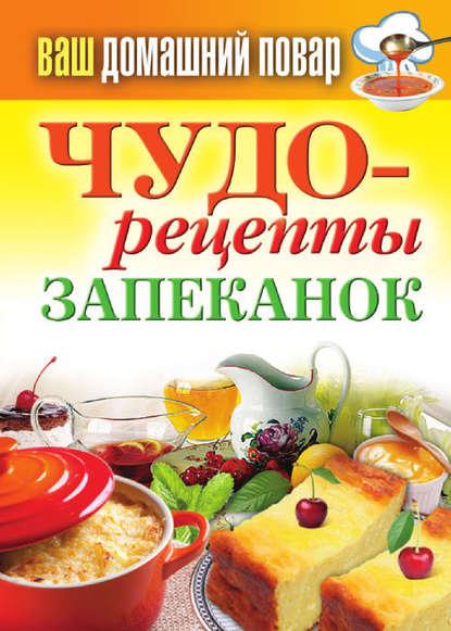 Чудо-рецепты запеканок онлайн-маркет Talapai