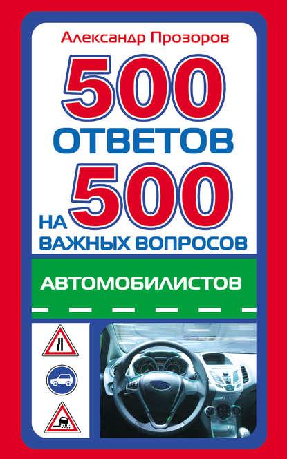 Купить 500 ответов на 500 важных вопросов автомобилистов по цене 1015, смотреть фото