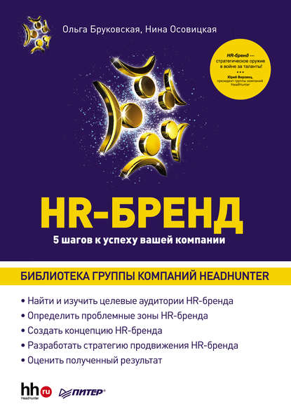 Купить HR-Бренд.5шагов к успеху вашей компании по цене 1225, смотреть фото