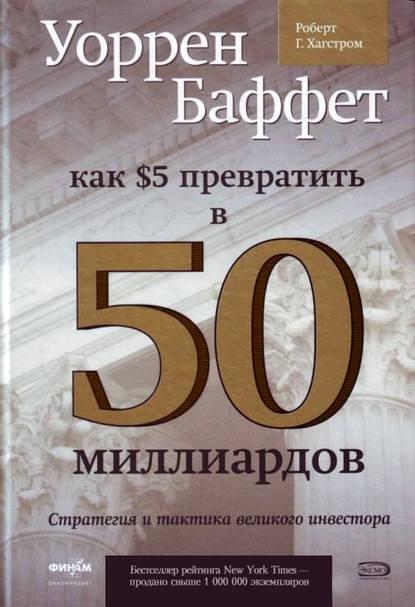 Купить Уоррен Баффет. Как 5 долларов превратить в 50 миллиардов. Стратегия и тактика великого инвестора по цене 1963, смотреть фото