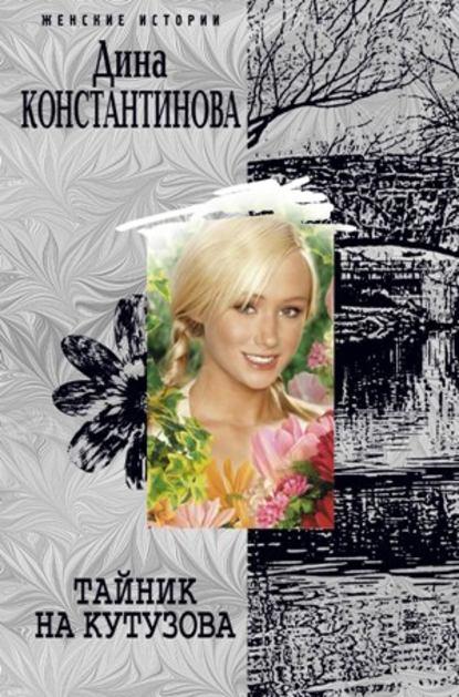 Купить Тайник на Кутузова (сборник) по цене 246, смотреть фото