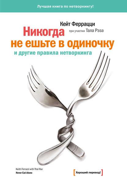 Купить «Никогда не ешьте в одиночку» и другие правила нетворкинга по цене 2455, смотреть фото