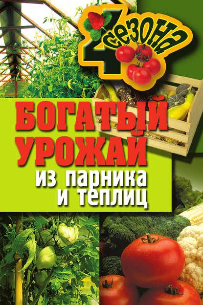 Купить Богатый урожай из парника и теплиц по цене 277, смотреть фото