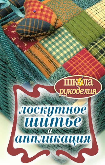 Купить Лоскутное шитье и аппликация по цене 277, смотреть фото