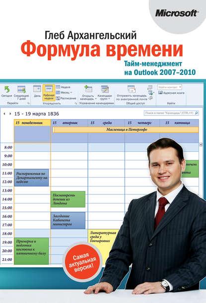 Купить Формула времени. Тайм-менеджмент на Outlook 2007-2010 по цене 1714, смотреть фото
