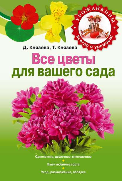 Купить Все цветы для вашего сада по цене 369, смотреть фото