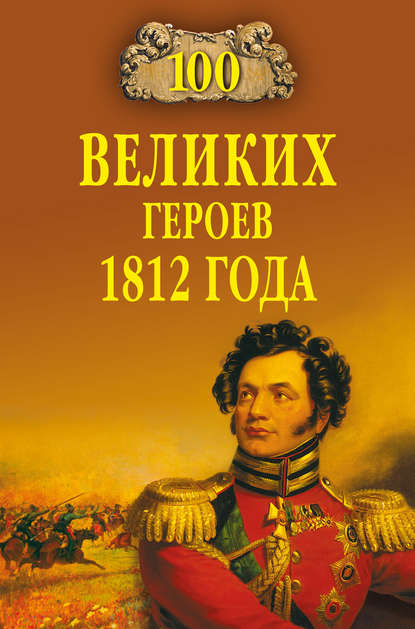 100 великих героев 1812 года онлайн-маркет Talapai