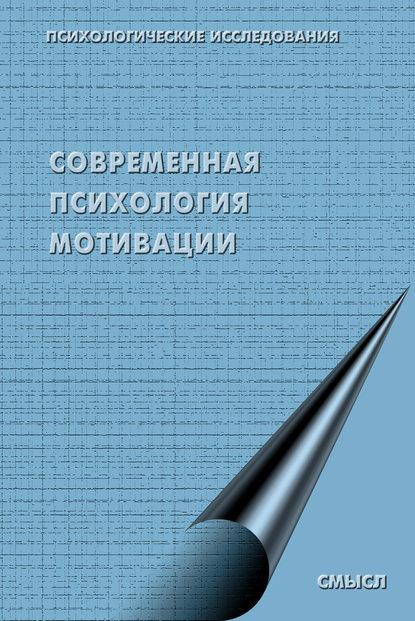 Купить Современная психология мотивации (сборник) по цене 616, смотреть фото