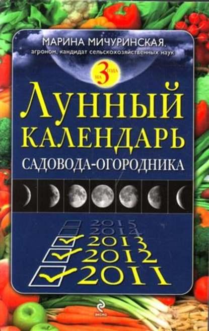 Купить Лунный календарь садовода-огородника 2011-2013 по цене 154, смотреть фото