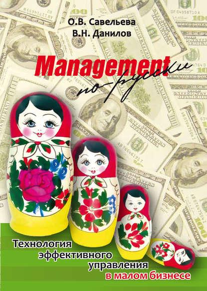 Купить Management по-русски. Технология эффективного управления в малом бизнесе по цене 1083, смотреть фото