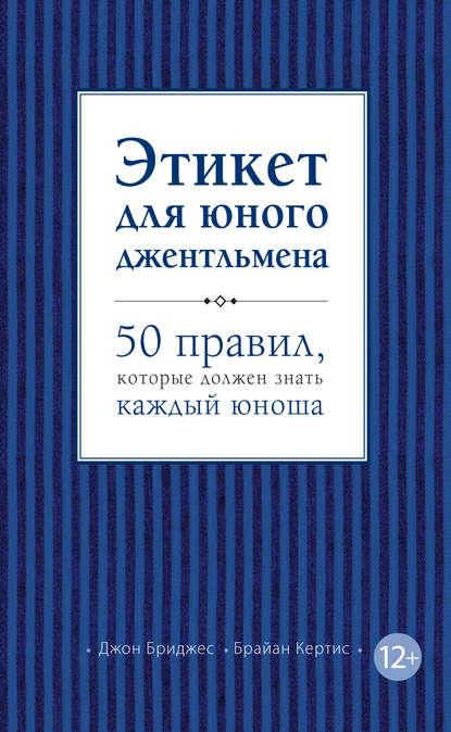 Купить Этикет для юного джентльмена. 50 правил, которые должен знать каждый юноша по цене 615, смотреть фото