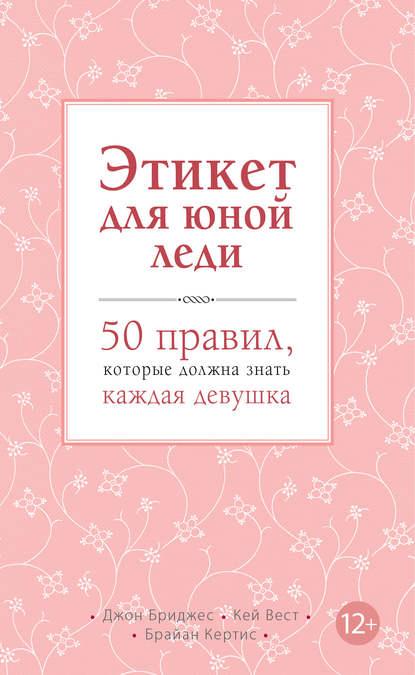 Купить Этикет для юной леди. 50 правил, которые должна знать каждая девушка по цене 917, смотреть фото