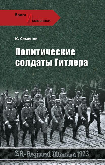Купить Политические солдаты Гитлера по цене 1040, смотреть фото