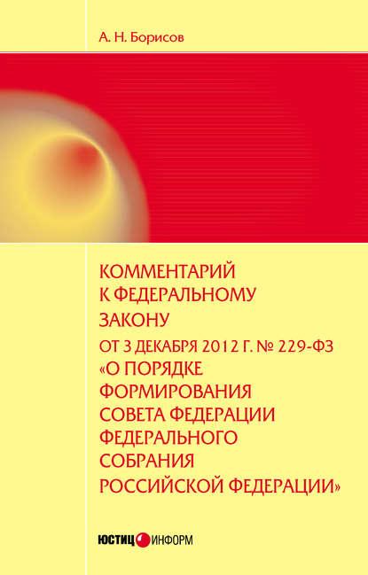 Купить Комментарий к Федеральному закону от 3 декабря 2012 г. №229-ФЗ «О порядке формирования Совета Федерации Федерального собрания Российской Федерации» (постатейный) по цене 671, смотреть фото