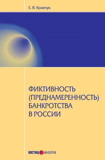 Купить Фиктивность (преднамеренность) банкротства в России по цене 856, смотреть фото