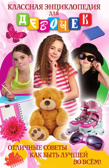 Купить Классная энциклопедия для девочек. Отличные советы как быть лучшей во всем! по цене 363, смотреть фото