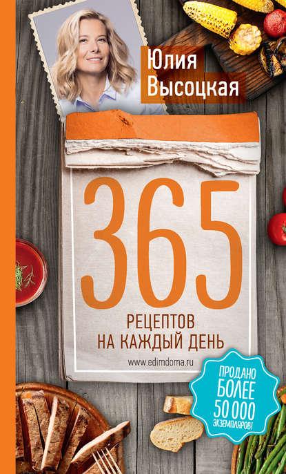 Купить 365 рецептов на каждый день по цене 1840, смотреть фото
