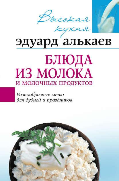 Купить Блюда из молока и молочных продуктов. Разнообразные меню для будней и праздников по цене 615, смотреть фото