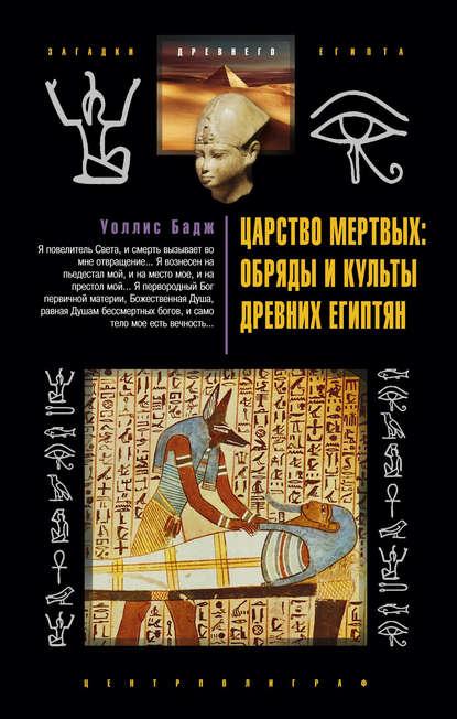 Купить Царство мертвых: обряды и культы древних египтян по цене 493, смотреть фото
