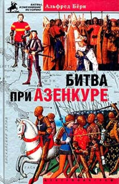 Купить Битва при Азенкуре. История Столетней войны с 1369 по 1453 год по цене 431, смотреть фото