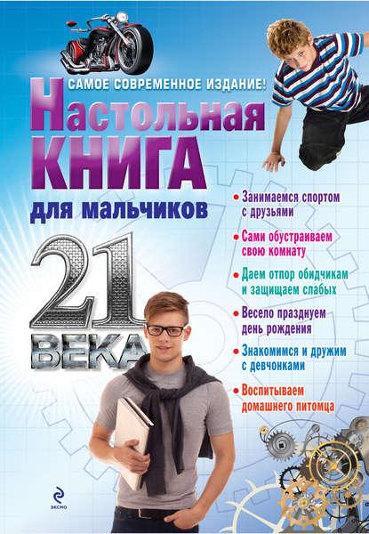 Купить Настольная книга для мальчиков 21 века по цене 1083, смотреть фото