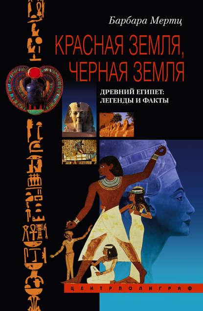 Купить Красная земля, Черная земля. Древний Египет: легенды и факты по цене 1040, смотреть фото