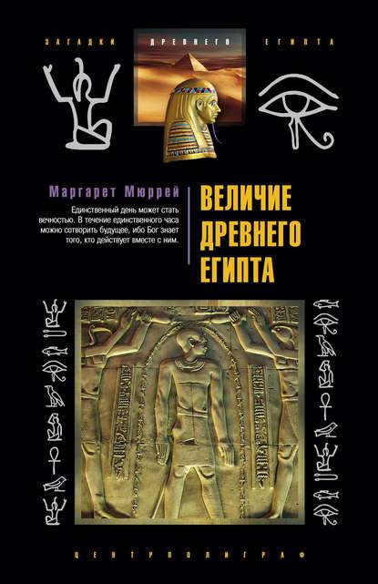 Купить Величие Древнего Египта по цене 493, смотреть фото