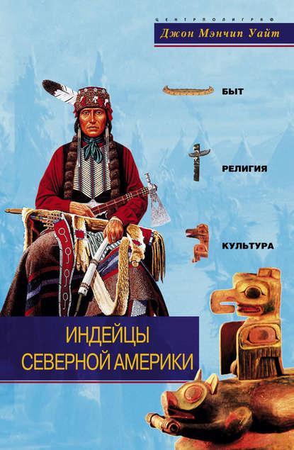 Купить Индейцы Северной Америки. Быт, религия, культура по цене 493, смотреть фото