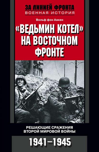 Купить «Ведьмин котел» на Восточном фронте. Решающие сражения Второй мировой войны. 1941-1945 по цене 671, смотреть фото