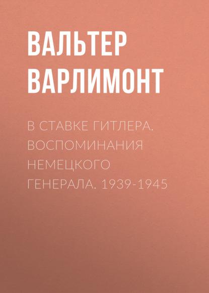 Купить В ставке Гитлера. Воспоминания немецкого генерала. 1939-1945 по цене 554, смотреть фото