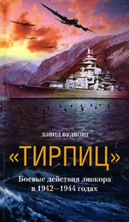 Купить «Тирпиц». Боевые действия линкора в 1942-1944 годах по цене 431, смотреть фото