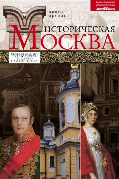 Купить Историческая Москва. Увлекательный путеводитель по центру нашего города по цене 856, смотреть фото