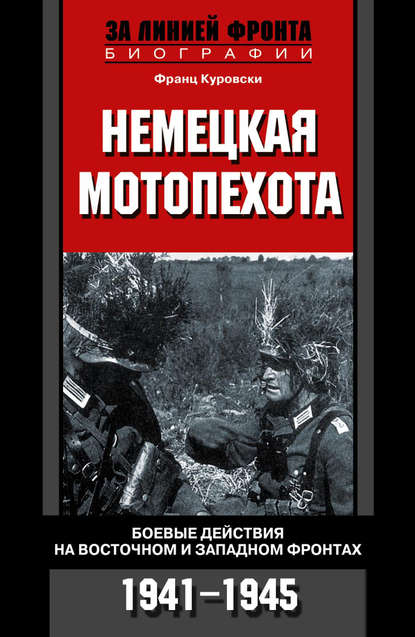 Купить Немецкая мотопехота. Боевые действия на Восточном и Западном фронтах. 1941-1945 по цене 493, смотреть фото