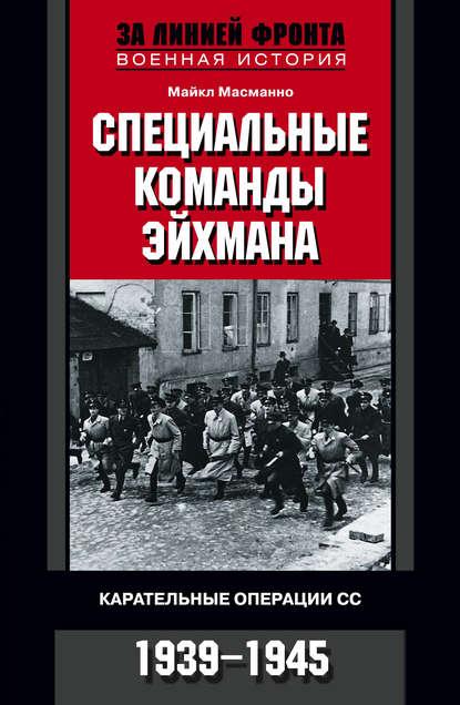 Купить Специальные команды Эйхмана. Карательные операции СС. 1939-1945 по цене 671, смотреть фото
